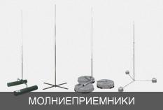 молниеприемник и компоненты dehn+sohne